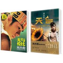 现货包邮 无与伦比 周杰伦天台电影导览手册+天台爱情小说正版2本 价格:58.00