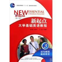 新起点大学基础英语教程(读写教程教师用书3修订版普通高等教育 价格:25.10