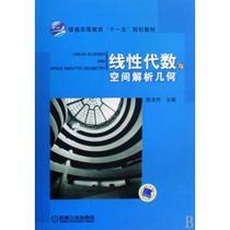 线性代数与空间解析几何普通高等教育十一五规划教材 陈东升 书 价格:23.80
