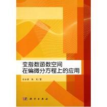 变指数函数空间在偏微分方程上的应用 付永强//张夏 书籍 正 价格:22.10