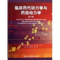 临床药代动力学与药效动力学(第4版)(精) (美)罗兰德|译 价格:79.20