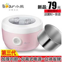 正品Bear/小熊 SNJ-5372 全自动酸奶机 不锈钢加厚内胆 特价包邮 价格:79.00