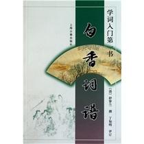 正版包邮/学词入门第一书:白香词谱 /(清)舒梦兰著 价格:14.40