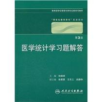 """正版包邮/""""研究生教学用书""""配套教材:医学统计学习题解答(第 价格:19.70"""