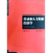 正版包邮/高等院校经济学专业教材系列:劳动和人力资源经济学( 价格:21.90