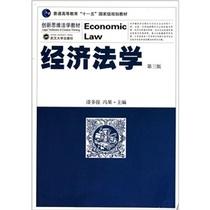 正版包邮/经济法学(第3版)/漆多俊,冯果编 价格:33.90