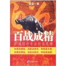 正版包邮/百战成精:沪深股市专业投资原理 /花荣 价格:23.30