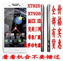 Motorola/摩托罗拉 XT788/XT926/926maxx/xt925/RAZR HD 完美三网 价格:2000.00
