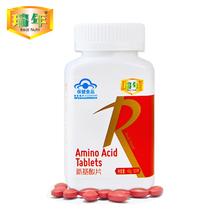 新品首发 瑞年氨基酸片120片 增强免疫力抗疲劳 改善睡眠提升精力 价格:148.00