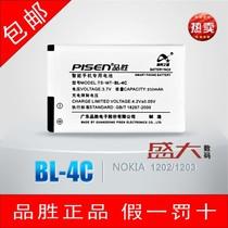 品胜BL-4C 诺基亚6300/6301/6316S/7200/7270/7705/8208手机电池 价格:25.00