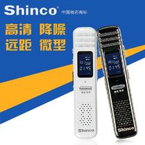 新科X6 8g录音笔微型高清远距离专业正品降噪特价录音笔MP3 包邮 价格:119.00