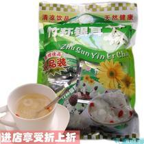 古田竹荪银耳茶 银耳冲泡速食 美容养颜 办公室必备佳品 干货批发 价格:7.90