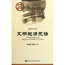 文明起源史话/思想学术系列/中国史话 杜金鹏//焦天龙 价格:11.20