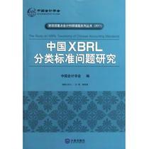 中国XBRL分类标准问题研究(2011)/财政部重点会计科研 价格:21.00