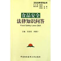 食品安全法律知识问答/卫生法学系列丛书 价格:16.10