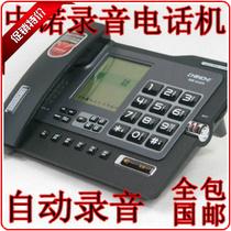 正品包邮 中诺G025 录音电话机 自动手动录音 赠2GSD卡 超长录音 价格:188.00