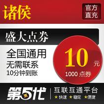 盛大点卷10元1000点券/诸侯Online点卡100白金币/自动充值 价格:9.50
