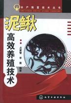 水产致富技术丛书-:泥鳅高效养殖技术正版书籍类饲大全农业方法 价格:21.60