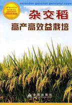 杂交稻高产高效益栽培 全新正版学习 价格:6.80