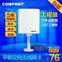 COMFAST N5大功率USB无线网卡cmcc 台式机wifi信号wlan增强接收器 价格:76.00