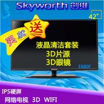 skyworth/创维 42E680E 42寸LED电视 超霸液晶电视 双核  一体机 价格:3399.00