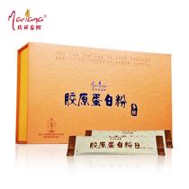 玛丽安娜德国进口深海鱼胶原蛋白粉 胶原蛋白多肽粉买2盒送7样 价格:580.00