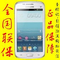 【包邮+魔音】SAMSUNG/三星 I8268/i829正品行货全国联保双核手机 价格:899.00