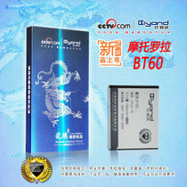 摩托罗拉Q8/Q9/A1210/A3100/A3000/A1260/A1680/XT301电池 包邮 价格:30.00