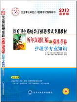 中人2013医疗卫生系统招聘考试历年真题及模拟考卷 护理学专业 价格:11.00