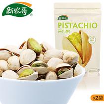 【新农哥】坚果休闲零食原味无漂白美国开心果168gx2袋 价格:46.90