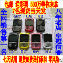 包邮黑莓 8700g/blackberry原装正品非安卓智能手机保修1年送彩票 价格:88.00
