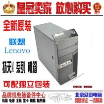 全新原装 Lenovo/联想机箱 ThinkCentre商务 扬天M机箱  可配包装 价格:215.00