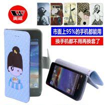 海尔W820 I617 E617 W910 N86W I710卡通三层皮套360手机保护壳 价格:28.00