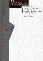 结构人类学(全两册) r(法)克洛德·列维-斯特劳斯  著,张祖 价格:65.90