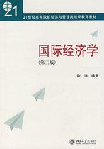 国际经经济学(第二版) b陶涛  北京大学出版社 价格:12.00