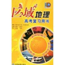 高考复习用书:区域地理  黄道才 中国地图出版社 价格:20.00