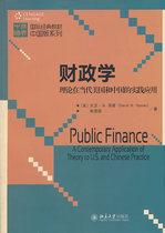 财政学:理论在当代美国和中国的实践应用 b(美)海曼,张进昌  价格:49.00