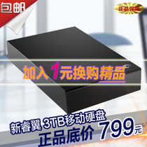 Seagate希捷3tb 移动硬盘 3t特价 usb3.0 Expansion睿翼 正品 价格:799.00