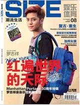 现货 SIZE潮流生活 2013年8月 罗志祥封面赠Manhattan Portage包 价格:15.00