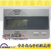 明高ETH528卡片形电子温湿计 高精度 电子温度计 湿度计超薄便携 价格:43.00