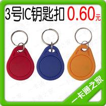 复旦3号IC钥匙扣卡 IC门禁卡感应IC钥匙扣智能三号RFID扣物业M1卡 价格:0.60
