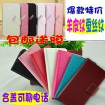 长虹C300 C200 T100 NC700 Z3 C770 W6皮套保护壳手机套外壳子 价格:26.00
