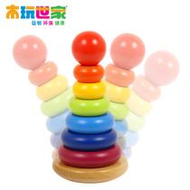 木玩世家七彩虹宝塔宝宝叠叠乐套圈木质拼塔益智积木玩具特价包邮 价格:59.00