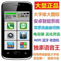 正品大显ZJT901安卓智能手机 大字体老人手机 老人机 语音王微信 价格:254.88