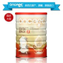 限购4件 oncare旺儿佳新西兰原装原罐进口奶粉 3段婴儿配方牛奶粉 价格:189.00