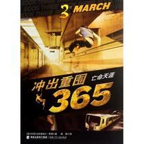 冲出重围365(3月亡命天涯) (澳大利 价格:9.30