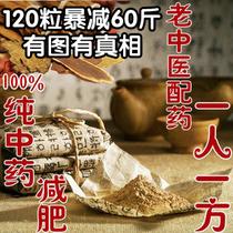 老中医配方自制纯中药减肥药强效瘦身瘦腿产品纤体 无效退款 价格:150.00