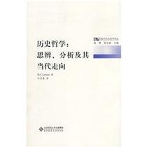 【正版】历史哲学:思辨分析及其当代走向 [英]莱蒙 (Lemon,M.C 价格:44.20