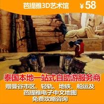 泰国芭提雅Art in Paradise 3D立体幻视 艺术馆 门票 价格:58.00