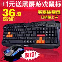 【加1元送鼠标】黑爵 战神键盘系列 有线键盘 游戏键盘笔记本键盘 价格:36.90